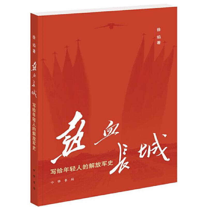 热血长城:写给年轻人的解放军史 完整讲述中国人民解放军艰苦卓绝的奋斗历程,系统呈现中国人民解放军甘洒热血的勇敢精神。