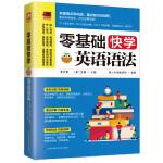 零基础快学英语语法