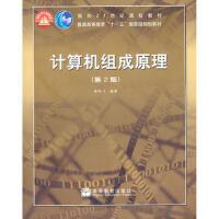 【二手书8成新】计算机组成原理 (第2版(配备 唐朔飞 高等教育出版社