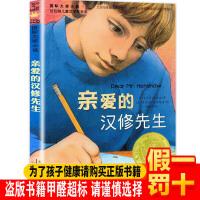 亲爱的汉修先生 三四年级课外书必读国际大奖儿童文学小说系列小学生课外阅读书籍6-12岁故事书儿童班主任推荐