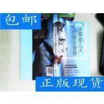 [二手旧书9成新]世界那么大我要去看看 /王奕鑫编著 团结出版社