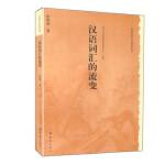 历史文化丛书:汉语词汇的流变