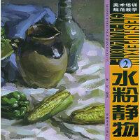 水粉静物・2――美术培训规范教学
