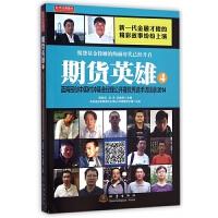 期货英雄(4蓝海密剑中国对冲基金经理公开赛优秀选手访谈录2014)