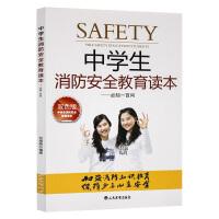 中学生消防安全教育读本 双色版加强消防知识教育保障少年儿童安全