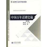 【正版二手书9成新左右】中国年话剧史稿(现代卷 黄会林 北京师范大学出版社