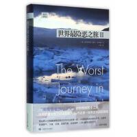 【正版二手书9成新左右】世界险恶之旅Ⅱ 〔英〕阿普斯利・谢里-加勒德 上海文艺出版社