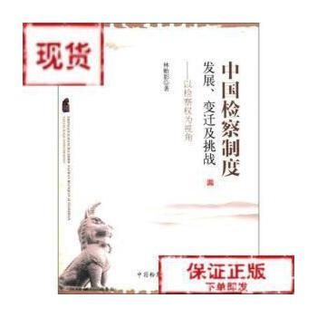 【旧书二手书9成新】中国检察制度·发展、变迁及挑战:以检察权为视角 /林贻影 中国?