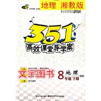 2020春 351高效课堂导学案 8年级/八年级地理下册 湘教版 湖北科学技术出版社