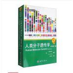 人类分子遗传学
