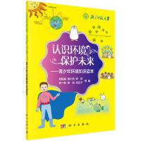 认识环境 保护未来――青少年环境知识读本