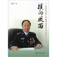 [95新正版二手旧书] 扑向风雨:我在公安部工作期间指挥侦办过的重特大案事件