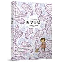 美国儿童文学奖作品系列:佩罗童话,[法] 夏尔・佩罗,李梵音,哈尔滨出版社,9787548413059
