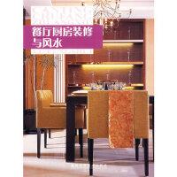 餐厅厨房装修与风水,本书编写组,福建科技出版社,9787533531997【正版书 放心购】