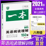 2021版一本英语阅读理解150篇 八年级 第12次修订 全国通用版