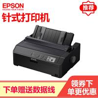 爱普生(EPSON)LQ-595KII针式打印机24针80列卷筒针式打印机营改增税务发票快递面单财务报表单据打印机