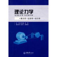 【正版二手书9成新左右】理论力学 张伯奋,郑菲 重庆大学出版社