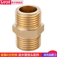 莱尔诗丹 加厚全铜对丝4分外丝直接进水管接头水暖配件 T1