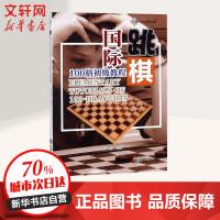 国际跳棋100格初级教程 成都时代出版社