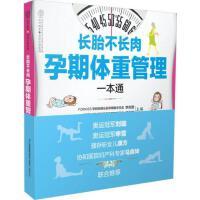 长胎不长肉 孕期体重管理一本通汉竹 著;李剑慧、江苏科学技术出版社