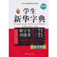 学生新华字典(32开)