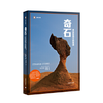 """译文纪实系列·奇石--来自东西方的报道 """"中国就像块奇石,每个人都能看出不同的样子。"""" 史景迁、梁文道、柴静联合推荐!《寻路中国》、《江城》作者何伟(彼得·海斯勒)力作!"""