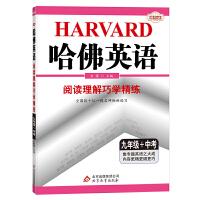 哈佛英语阅读理解巧学精练 九年级+中考(适用于2022)