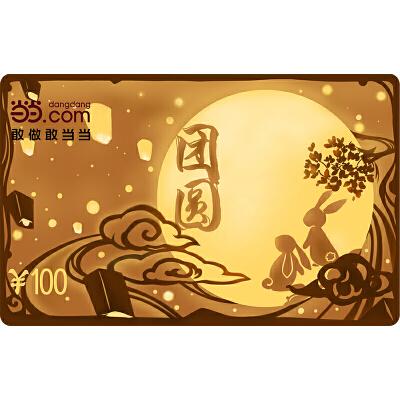 当当中秋节卡(新)100元