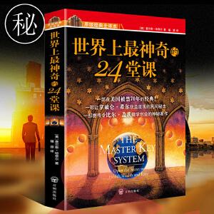 世界上最神奇的24堂课1+2 具有影响力的潜能训练课程安利直销售售成功禁书经典励志哲理的畅销书籍