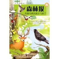 森林报(春):秃鼻乌鸦从南方飞来了(彩图版),[苏] 比安基,王汶,二十一世纪出版社,9787539155845