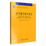 小学数学教学设计,朱维宗,吴骏,施红星,哈尔滨工业大学出版社,9787560361451