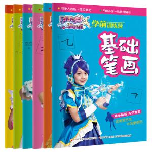 巴啦啦小魔仙之魔箭公主 学前训练营(全6册)