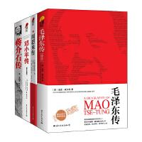 经典畅销人物传记合集:毛泽东传+周恩来传+邓小平传+蒋介石传