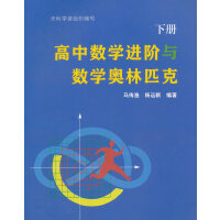 高中数学进阶与数学奥林匹克.下册