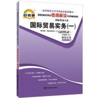 自考通辅导 00090 0090 国际贸易实务(一) 高等教育自学考试考纲解读