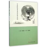 语文(第4册应用文写作专册中高职教育贯通培养模式教材)