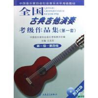 全国古典吉他演奏考级作品集(附光盘***套***级-第4级中国音