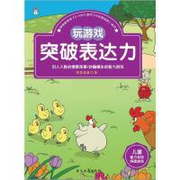 儿童智力专项突破游戏:玩游戏突破表达力 开发智力 启蒙书籍