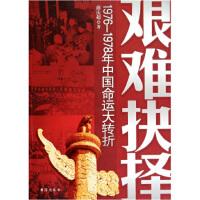 【正版二手书9成新左右】艰难抉择:1976-1978中国命运大转折 薛庆超 台海出版社