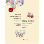 博物馆儿童教育――儿童展览与教育项目的双重视角