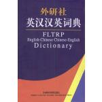 外研社英汉汉英词典