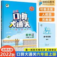 小学口算大通关六年级上册数学北师大版2021秋