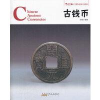 中国红 古钱币