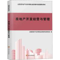 房地产开发经营与管理 黄河水利出版社