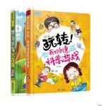 彩书坊精装版 玩转!我的创意科学游戏/智力开发大百科(共2册)儿童智力开发启蒙故事书