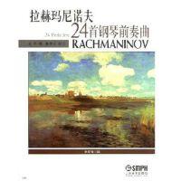 【旧书二手书9成新】拉赫玛尼诺夫24首钢琴前奏曲 拉赫玛尼诺夫曲,龙吟 9787806670491 上海音乐出版社