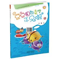 卡布奇诺趣多多系列――豆豆国的名字不见啦2,王蕾,北京少年儿童出版社,9787530152911