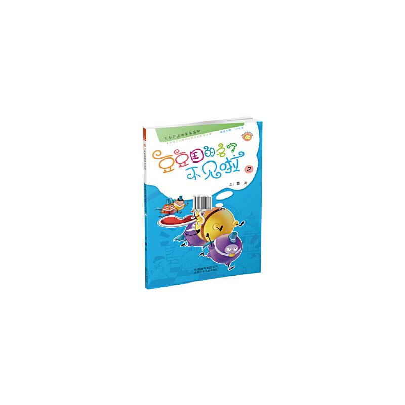 卡布奇诺趣多多系列——豆豆国的名字不见啦2,王蕾,北京少年儿童出版社,9787530152911 【正版新书,70%城市次日达】