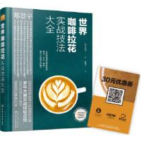 世界咖啡拉花实战技法大全,[韩]郑景宇,化学工业出版社,