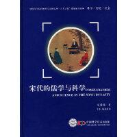 宋代的儒学与科学